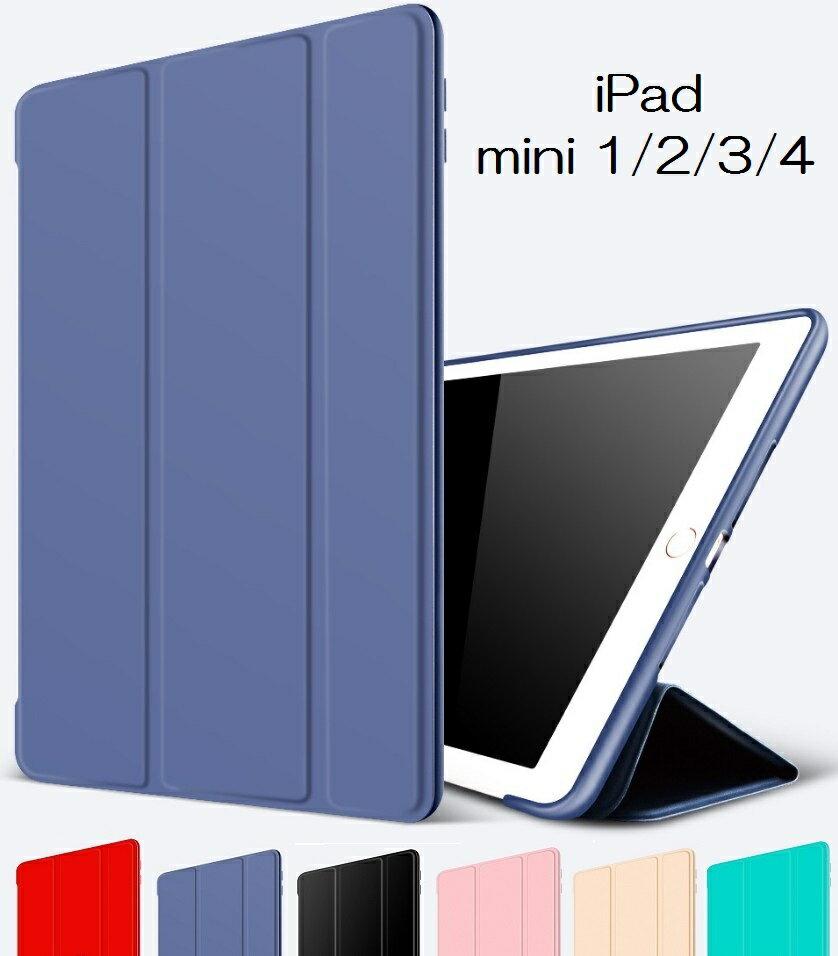 iPad mini4 mini3/mini2/mini 用 スマートカバー iPad mini カバー ipad mini ケース アイパッド ミニー ケースアイパッド ミニー ケース iPad 三つ折り保護カバー TPUケース ソフトケース 軽量・極薄タイプ 【1201_flash】