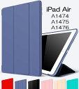 iPad Air エア(A1474, A1475, A1476)用 スマートカバー ケース アイパッド エア ケース iPad 三つ折り保護カバー TPUケース ソフトケース 軽量・極薄タイプ 【12