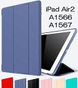 iPad Air2 エア2(A1566, A1567)用 スマートカバー ケース アイパッド エア 2 ケース iPad 三つ折り保護カバー TPUケース ソフトケース 軽量・極薄タイプ 【1201_