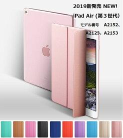 【保護フィルム付】iPad Air (第 3 世代) 2019新発売 A2123、A2153、A2152用 スマートカバー Air3 カバー 10.5インチ iPad Air (第 3 世代) ケース アイパッド エア3 ケースアイパッド air 3 ケース 三つ折り保護カバー クリアケース 軽量・極薄タイプ 【thxgd_18】