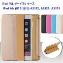iPad Air (第 3 世代) 2019新発売 A2123、A2153、A2152用 スマートカバー Air3 カバー 10.5インチ iPad Air (第 3 世…