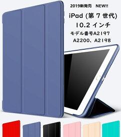 iPad (第 7 世代) 2019新発売 A2197、A2200、A2198用 スマートカバー iPad7 カバー 10.2インチ iPad 7 ケース アイパッド 7 ケースアイパッド 第 7 世代 ケース iPad 三つ折り保護カバー TPUケース ソフトケース 軽量・極薄タイプ 新色入荷【thxgd_18】
