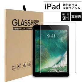 新型 10.2 iPad 第7世代 9.7インチ iPad 2017/2018 iPad 7 mini5 mini4 mini3 mini2 mini Air3 Air2 Air 10.5 iPad2/3/4 対応 高光沢 強化ガラスの保護フィルム screen protector glass 画面割れを防ぐ プロテクター 強化ガラスフィルム スクリーン保護 画面保護フィルム