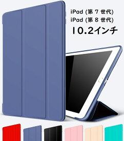 【保護フィルム付】iPad 7 (第 8 世代) 2020新発売 A2197 A2200 A2198 A2270 A242 A2429 A2430 iPad8 カバー 10.2インチ iPad 7 ケース アイパッド 7 ケースアイパッド 第 7 世代 ケース iPad 三つ折り保護カバー TPUケース ソフトケース 軽量・極薄タイプ 新色入荷