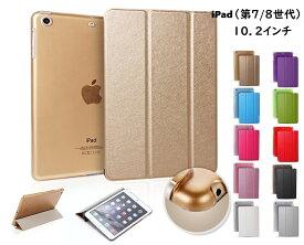 【保護フィルム付】iPad 7 (第 8 世代) 2020新発売 A2197 A2200 A2198 A2270 A2428 A2429 A2430 スマートカバー 10.2インチ iPad アイパッド 10.2 ケース iPad7 スリムスマートカバー 軽量 キラキラ コーティング シルク紋 インテリジェント オートスリープ スタンド機能