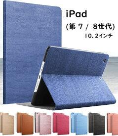 【保護フィルム付】iPad 7 (第 8 世代) 2020新発売 A2197 A2200 A2198 A2270 A2428 A2429 A2430 スマートカバー カバー 10.2インチ iPad (第 7 世代) ケース アイパッド 10.2 ケースアイパッド iPad7 iPad 木目調 保護カバーレザー