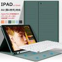 iPad Air (第 4 世代) 2020発売 Air4 ケース iPad ケース キーボード付き アイパッド ケース キーボードケース Keyboa…