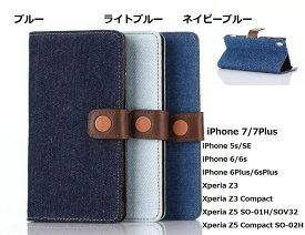 売り尽くしセール!iPhone 7 iPhone 7Plus Xperia Z5 Xperia Z5 Compact SO-02H Xperia Z3 SO-01G Xperia Z3 SOL26 Xperia Z3 Compact iPhone 5/5S iphone 6/6S 6Plus 6sPlus スマホケース エクスペリア デニム手帳型ケース 横開き カード収納 写真入れ 【thxgd_18】