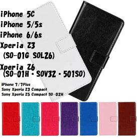 売り尽くしセール!Xperia 横開き カード収納付 iPhone7 iphone8 iphone8plus iPhone7Plus XperiaZ5 XperiaZ5 Compact XperiaZ3 XperiaZ3 Compact iPhone 5/5S iphone 6/6S 6Plus 6sPlus iPhone5C ケース スタンド機能 【thxgd_18】
