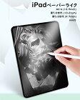 iPad 10.2 第8世代 2020 第7世代 2019 ペーパーライク フィルム アンチグレア 反射低減 非光沢 iPad用 ペーパーライク保護フィルム マットタイプ 2020 iPad Air4 10.9 保護フィルム 2020 iPad mini5 保護フィルム iPad 9.7インチ 保護フィルム iPad 9.7スクリーン保護