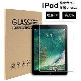 Air4 10.9 10.2 iPad 第7世代 9.7インチ iPad 2017/2018 iPad 7 mini5 mini4 mini3 mini2 mini Air3 Air2 Air 10.5 iPad2/3/4 対応 高光沢 強化ガラスの保護フィルム screen protector glass 画面割れを防ぐ プロテクター 強化ガラスフィルム スクリーン保護 画面 フィルム