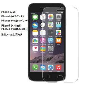 【メール便送料無料 】【iPhone 5/5S iPhone6/6S/6Plus/6SPlus iPhone7/7Plus iPhone8/8Plus 保護フィルム】iPhone 保護フィルム (液晶保護シール) iPhoneの液晶画面を傷から守る保護シール 液晶フィルム クレア 高光沢【thxgd_18】