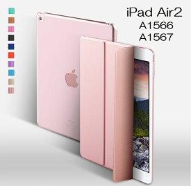 【保護フィルム付】iPad Air2 エア2(A1566, A1567)用 9.7インチ スマートカバー ケース iPad ケース アイパッド iPad Air 2 三つ折り保護カバー クリアケース 軽量・極薄タイプ 【thxgd_18】