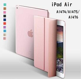【保護フィルム付】iPad Air エア(A1474, A1475, A1476)用 9.7インチ スマートカバー ケース iPad ケース アイパッド iPad 三つ折り保護カバー クリアケース 軽量・極薄タイプ【thxgd_18】