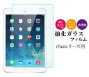 送料無料 iPad 2017/2018 iPad mini5 mini4 mini3 mini2 mini iPad Air3 Air2 iPad Air iPad Pro 9.7 iPad2/3/4対応 …