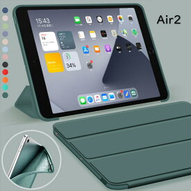 【保護フィルム付】iPad Air2 エア2(A1566, A1567)用 9.7インチ スマートカバー ケース アイパッド エア 2 ケース iPad 三つ折り保護カバー TPUケース ソフトケース 軽量・極薄タイプ 新色入荷【thxgd_18】
