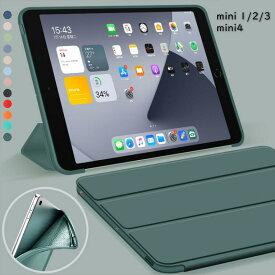 【保護フィルム付】iPad mini4 mini3/mini2/mini 用 スマートカバー iPad mini カバー ipad mini ケース アイパッド ミニー ケースアイパッド ミニー ケース iPad 三つ折り保護カバー TPUケース ソフトケース 軽量・極薄タイプ 新色入荷【thxgd_18】