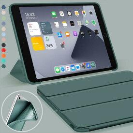 【楽天1位】【保護フィルム付】iPad 第9世代 2018 air4 ケース mini mini2 mini3 mini4 mini5 mini6 iPad5 iPad6 ケース iPad7 第7世代 Air Air2 用 スマート カバー 10.2 10.9 ケース アイパッド スタンド ケース 折り保護カバー TPUケース ソフトケース 軽量・極薄タイプ