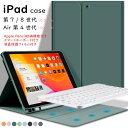 iPad 第9世代 10.2インチ Air (第 4 世代) Air4 ケース iPad ケース キーボード付き アイパッド ケース キーボードケ…