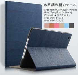 ランキング1位受賞【保護フィルム付】ipad ケース 第9世代 第8世代 木目 手帳型 ipad6 ipad7 ipad8 iPad9 ipad5 ipad air3 air2 air 1 ipad mini6 mini5 mini4 mini3 mini2 mini 1 カバー ケース 薄型 木目調 おしゃれ ipad 9.7 10.5 7.9 スタンド