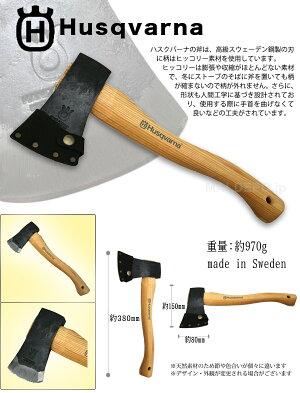 手斧38cm