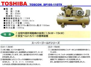 給油式低圧エアーコンプレッサー(圧力開閉器式)SP105-110T