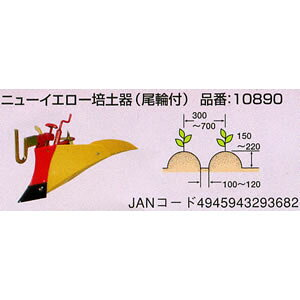 こまめF220用 ニューイエロー培土器(尾輪付) #10890 ホンダ(HONDA)