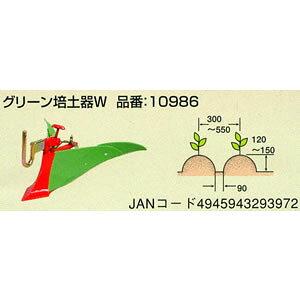 プチなFG201用 グリーン培土器W(尾輪なし) #10986 ホンダ(HONDA)