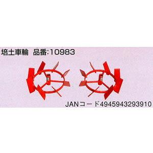 プチなFG201用 培土車輪 #10983 ホンダ(HONDA)