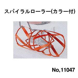 こまめF220用 スパイラルローター(カラー付) #11047 ホンダ(HONDA)