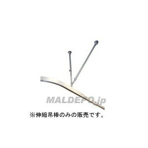 ニューリブ 伸縮吊棒A A700 シルバー