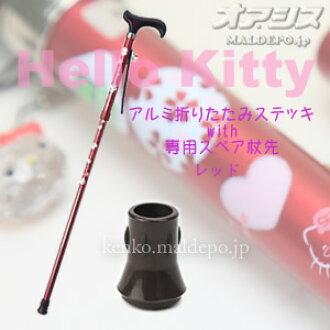 附带Hello Kitty折叠拐杖红拐杖的前方替换橡胶