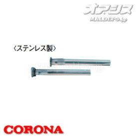 石油ふろ釜部材 循環金具 ステンレス製 P-410 CORONA(コロナ)