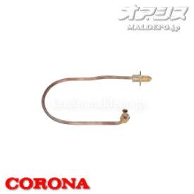 油配管部材 右配管用パイプ OS-51 CORONA(コロナ)