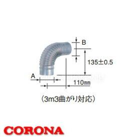 給排気筒延長部材 エルボ UFG-3 CORONA(コロナ)