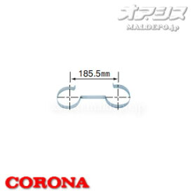 給排気筒延長部材 固定バンド UFG-4 CORONA(コロナ)