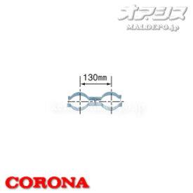 給排気筒延長部材 自在固定バンド UFG-5 CORONA(コロナ)