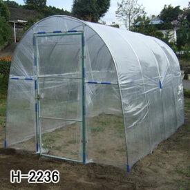 菜園ハウス H-2236型 南栄工業 約2.3坪【期間限定価格】