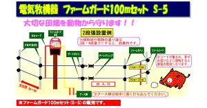 【完全防雨型】電気牧柵器ファームガード100mセットFGN-10SET