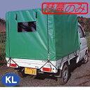 新型軽トラック用幌セットS-4型KL(グリーン)用 張替シート 南栄工業【地域別運賃】