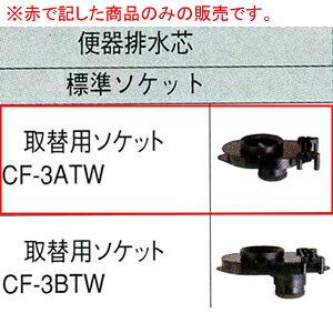 簡易水洗便器 ニュートイレーナ R用排水芯 取替用ソケット CF-3ATW INAX