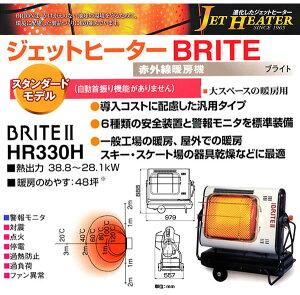 ジェットヒーターBRITEII赤外線暖房機HR330H