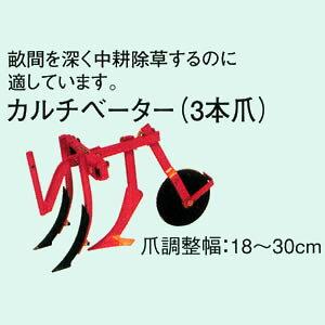 こまめF220用 カルチベーター(3本爪) #10804 ホンダ(HONDA)