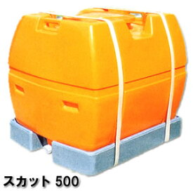 完全液出しローリータンク スカット500 スイコー バルブ無し 500L【法人のみ】【条件付送料無料】