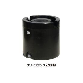 クリーンタンク200 スイコー 黒 200L【法人のみ】