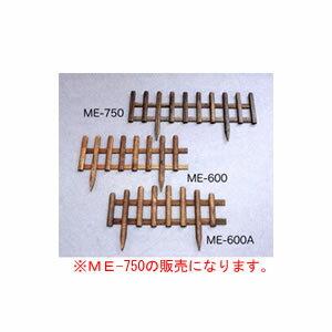 【100周年特価】ミニフェンス ダークブラウン ME-750