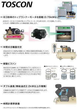 無給油式エアーコンプレッサー(圧力開閉器式)SLP86-15T