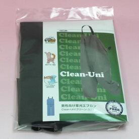男性向け草刈エプロン Clean-Uni(クリーン・ユニ) #4128 TAKUMI(たくみ) フリーサイズ