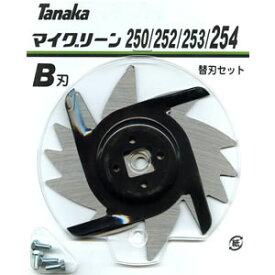 マイグリーン MG254/TML25SH2用 替刃セットB Tanaka(日立工機販売/旧日工タナカエンジニアリング)