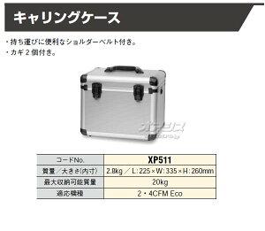 真空ポンプ2/4CFMEco用鍵付きキャリングケース(ショルダーベルト付き)XP511